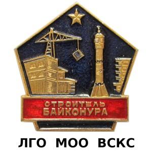 LGO_MOO_VSKS