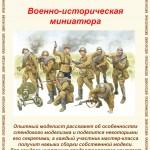 Военно-историческая миниатюра