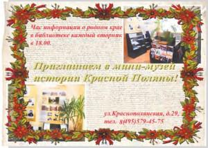 Музей Красная Поляна