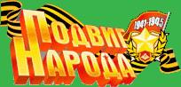 PODVIG_NARODA