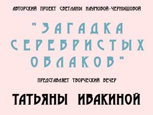 2016.01.23 - Татьяна Ивакина