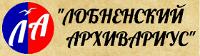 Лобненский архивариус