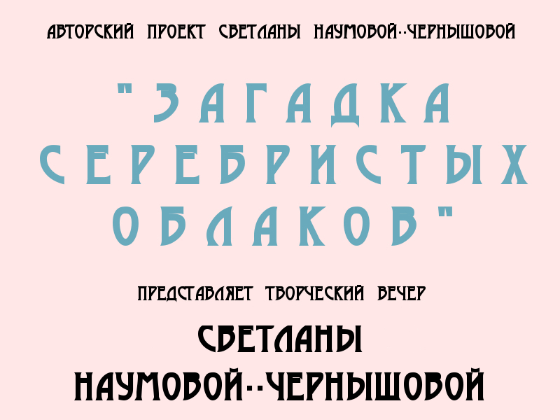 ЗАСТАВКА