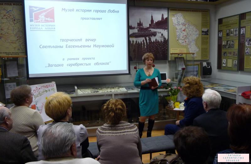 Автор и ведущая проекта «Загадка серебристых облаков» поэтесса Светлана Наумова-Чернышова