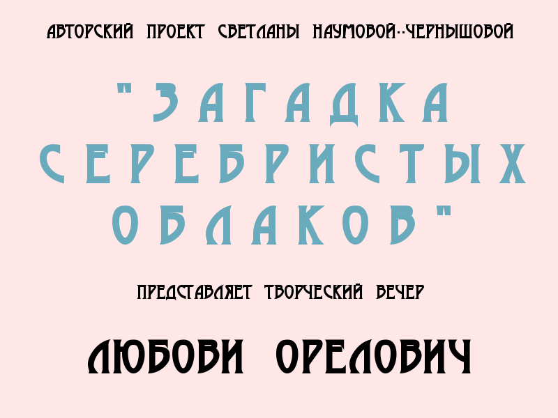 2015.01.31-Любовь-Орелович