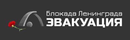 BLOK_EVAK