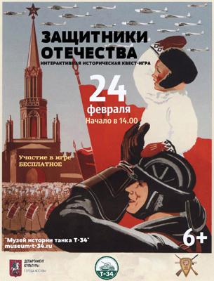 2018.02.24 -ZASHITNIKI_OTECHESTVA