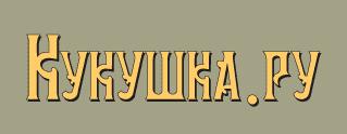 kukushka-ru
