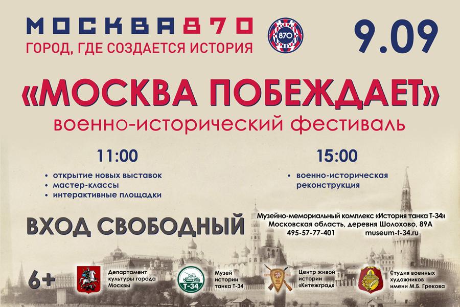 MOSKVA-POBEZHDAET