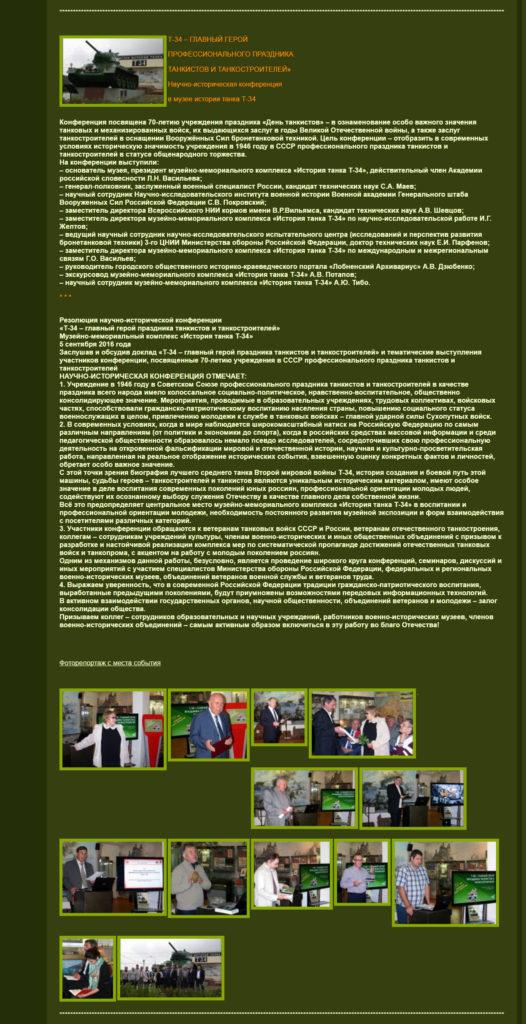 """Информация о конференции на сайте ММК """"История танка Т-34"""""""