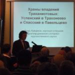 И.Кувырков, научный сотрудник МБУ «ДИХМ», член Долгопрудненского городского и Химкинского краеведческих обществ