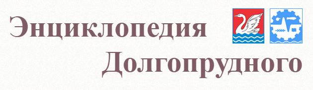dolgop_enciklop