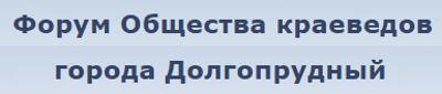 dolgop_kraev_forum