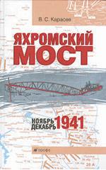 jahromskyj_most
