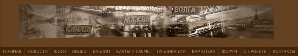 kanal_moskva_volga