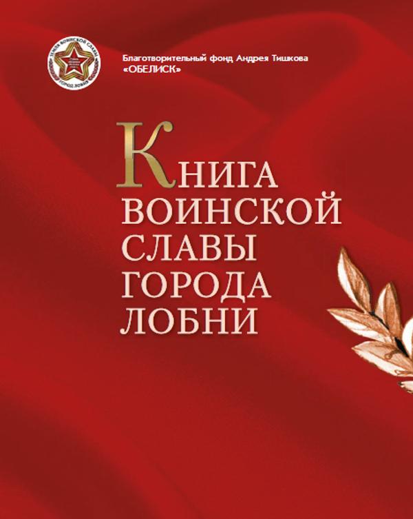 kniga_voinskoj_slavy_lobnya
