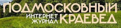 podmoskovny_kraeved