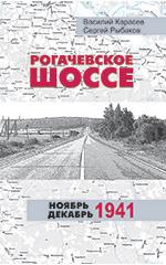 rogachevskoe_shosse