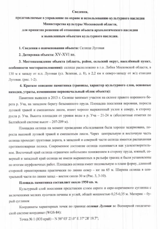 selishe_lugovaja