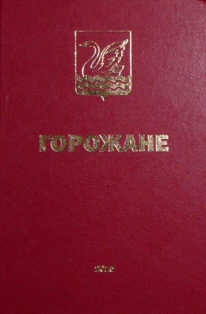 gorozhane