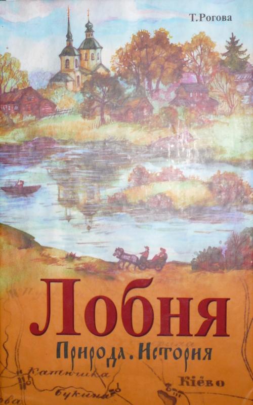 lobnya_priroda_istorija