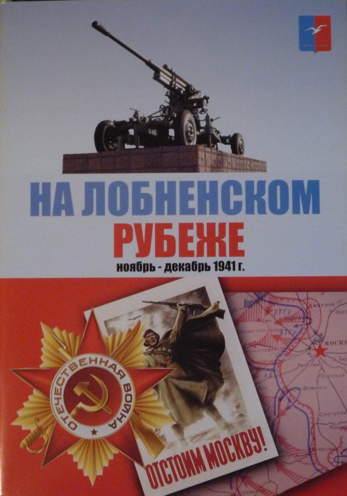 na_lobnenskom_rubezhe