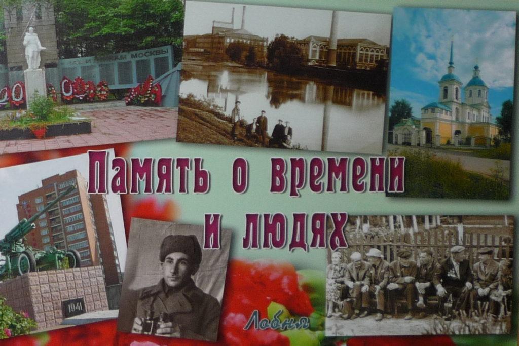 pamjat_o_vremeny_i_lydjah