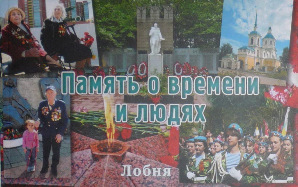 pamjat_o_vremeny_i_lydjah_2