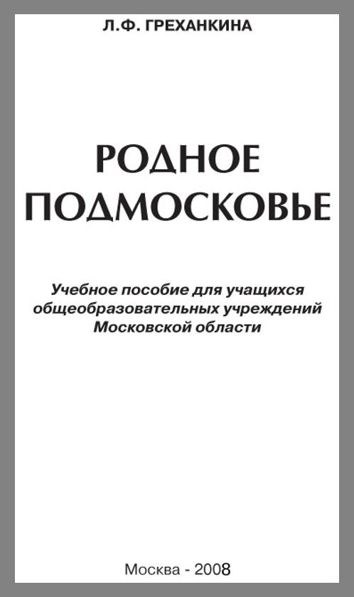 rodnoe_podmoskovje