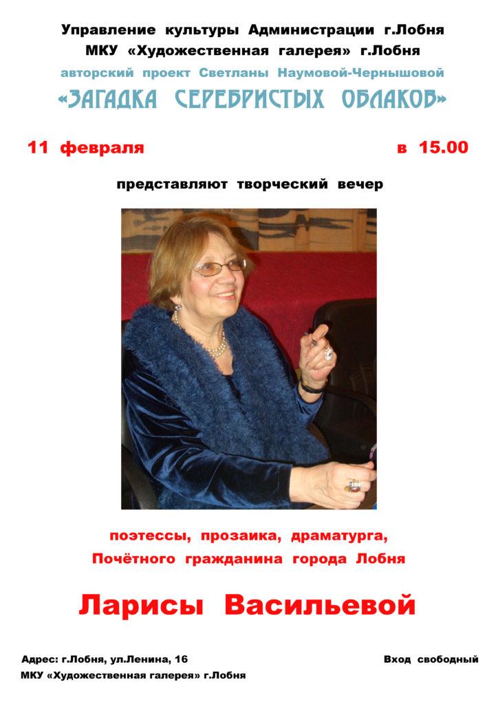 АФИША на 2017.02.11