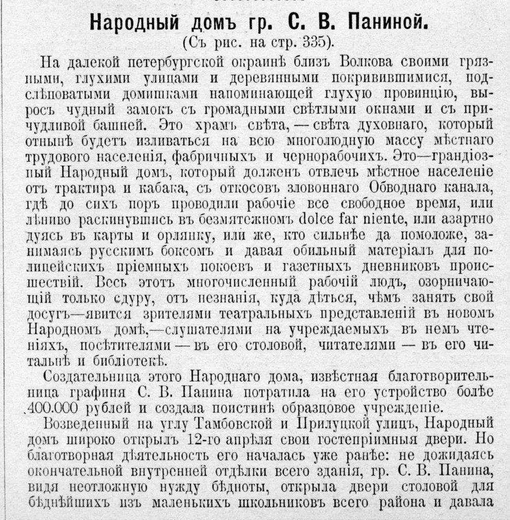 С.В.Панина-07-3