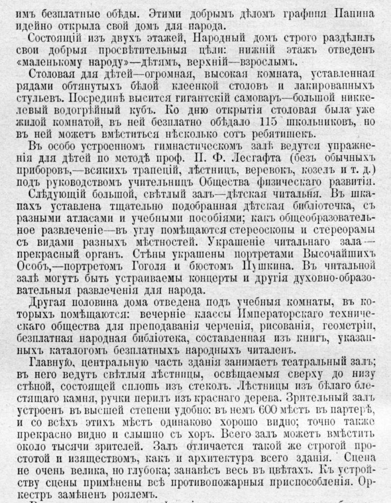 С.В.Панина-07-4