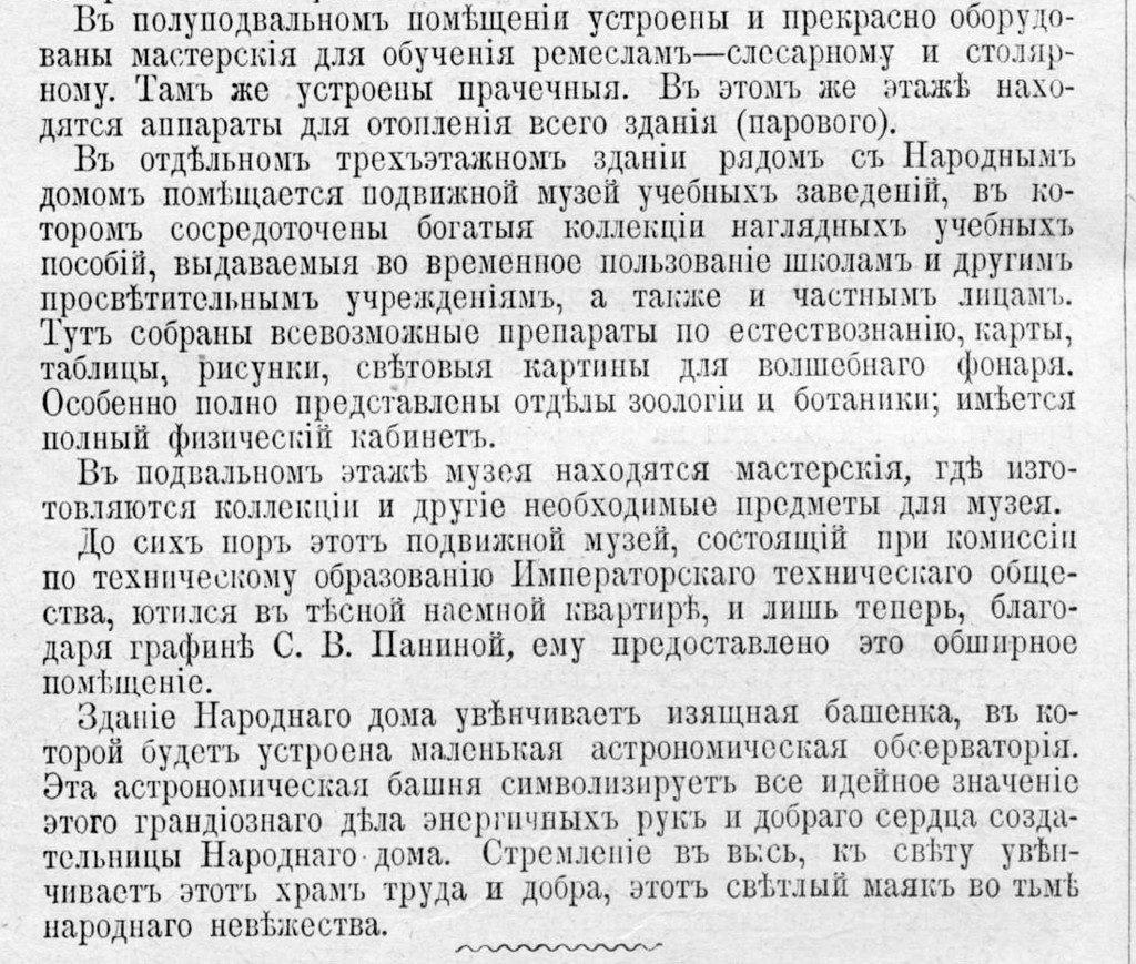 С.В.Панина-07-5