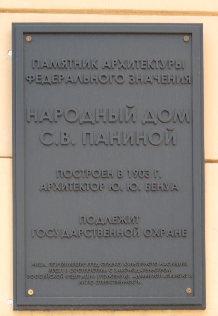 С.В.Панина-14-4