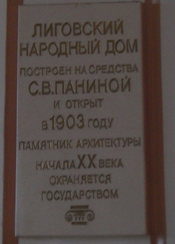 С.В.Панина-14-5