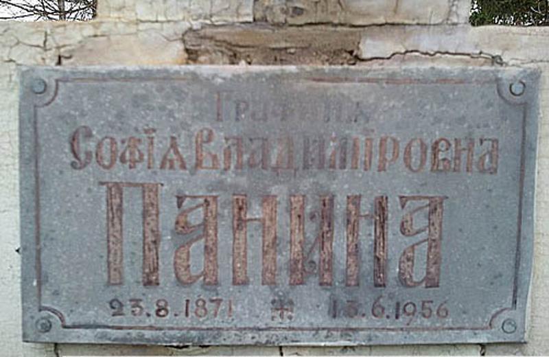 С.В.Панина-16