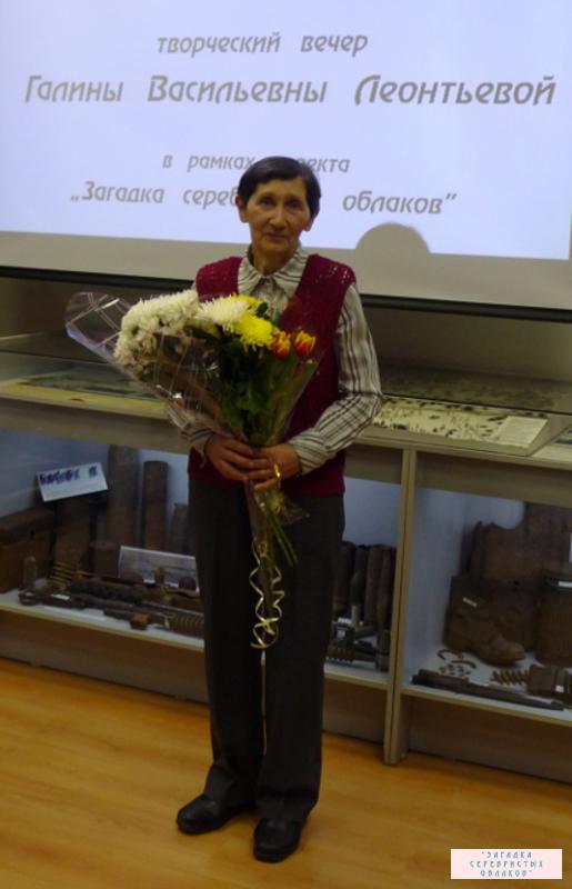 Г.В.Леонтьева после выступления
