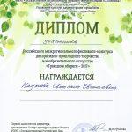 2017.10 - Троицкие обереги (Наумова С.Е.)
