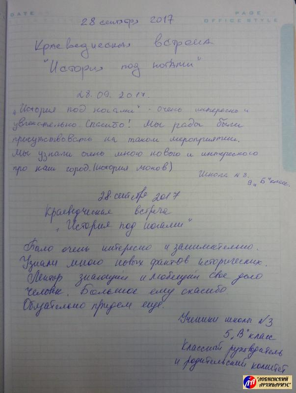 Записи в книге отзывов