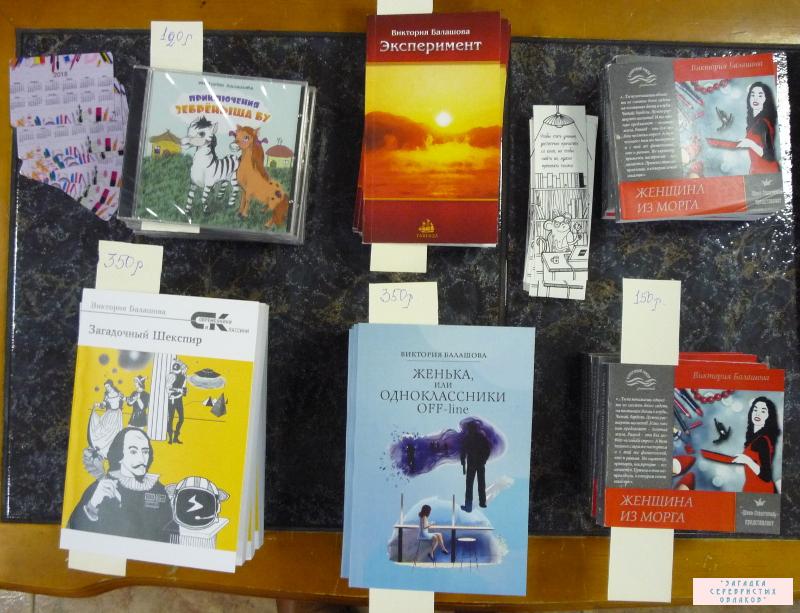 Книги Виктории Балашовой