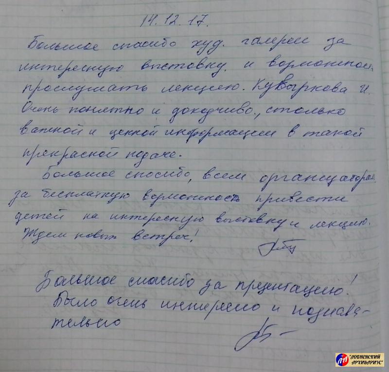 Записи в книге отзывов.