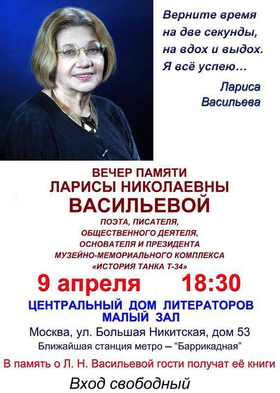 2018-04-09-VECHER-PAMJATI-L-N-VASILJEVOJ